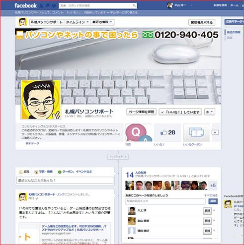 Facebookページでもライムラインが強制表示される