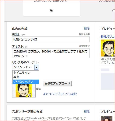 Facebook広告を出稿する際にランディングページを選択できる。