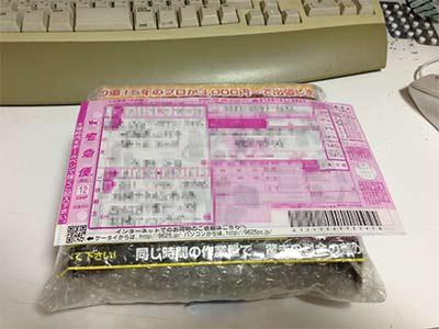 たしかに賞品を送った証拠です。秋田書店でしたっけ、嘘をついて発送していなかったのは。