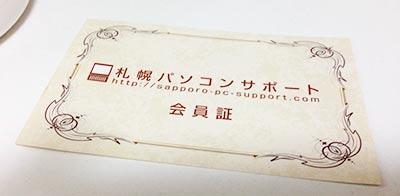 札幌パソコンサポート会員証