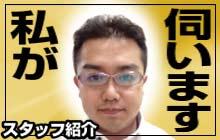 札幌パソコンサポートスタッフ紹介