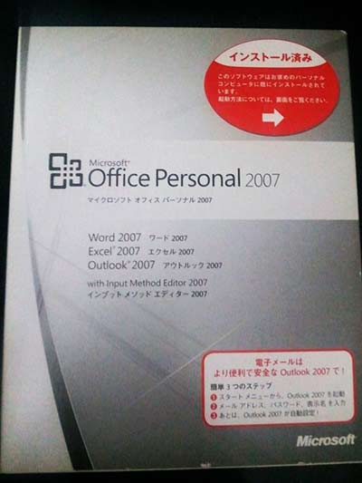 Officeのバンドル版。OEM。DSP版。