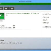 ウィンドウズの無料ウィルス対策ソフト、windowsディフェンダー