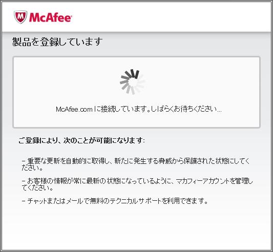 マカフィーの登録画面