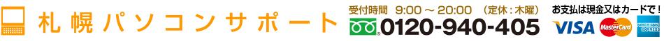 札幌パソコンサポート - 出張パソコン修理・設定代行・PC家庭教師・トラブル対応