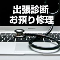 パソコンの出張トラブル診断や出張故障修理