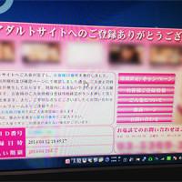 アダルトサイトの請求画面