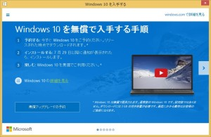windows10、ウィンドウズ10の画面