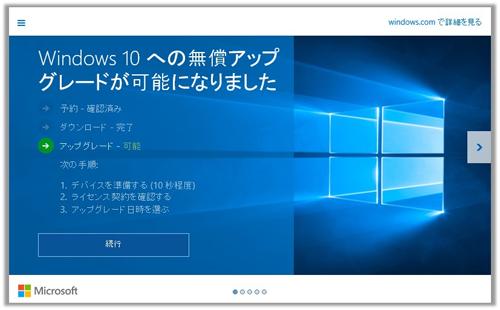 Windows10無償アップグレードの画面。