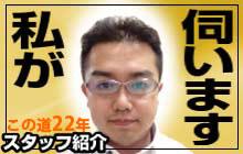 札幌の凄腕パソコン先生