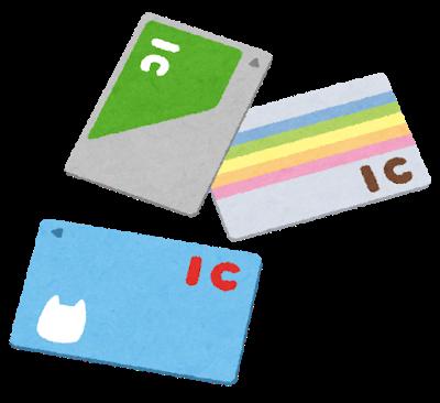 交通系ICカード